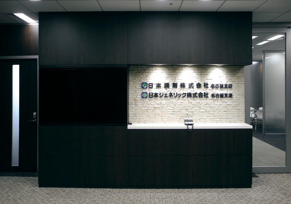 日本調剤株式会社様 名古屋支店・日本ジェネリック株式会社様 名古屋 ...